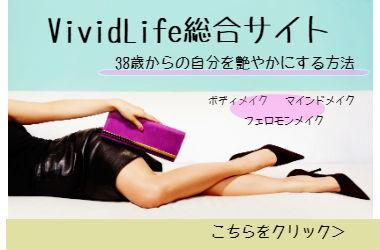 VividLife総合サイト