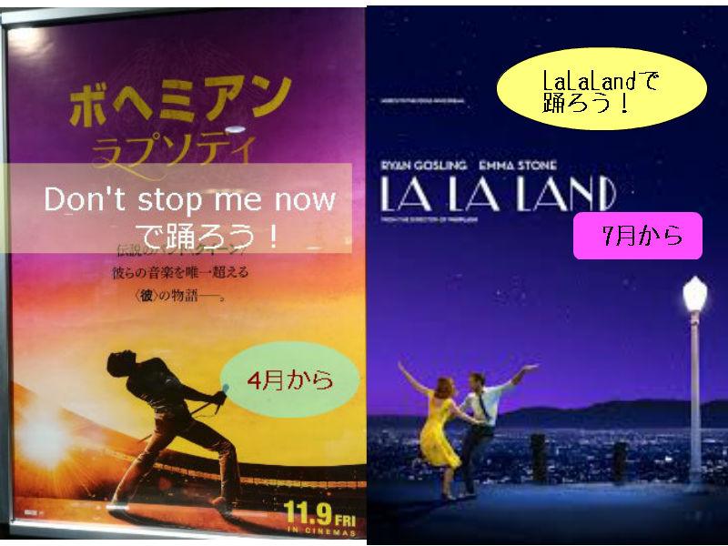 Queen*LALALANDで踊ろう!ダンスレッスン情報