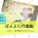《特別レッスン》親子ダンス「ぼよよん行進曲」|おかあさんといっしょで踊ろう!